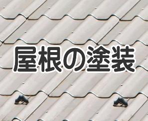 屋根の塗装と塗り替えリフォームって必要なの?